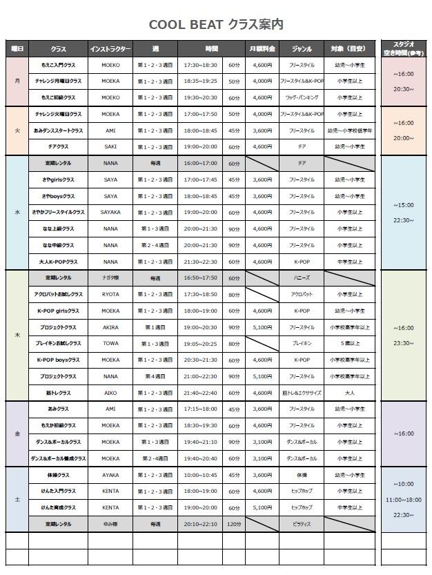 ダンスレッスンのスケジュール表