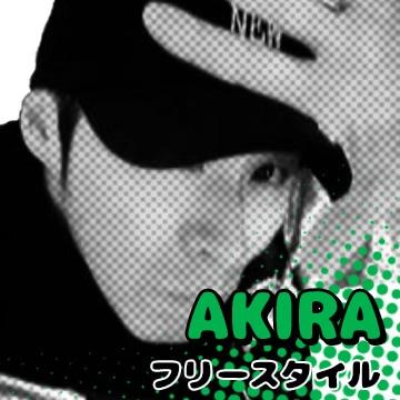 インストラクター「akira」