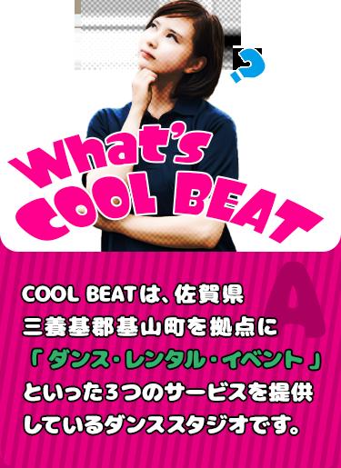coolbeatは佐賀県三養基郡基山町を拠点に「ダンス・レンタル・イベント」といった3つのサービスを提供しているダンススタジオです。