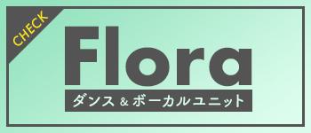 ダンス&ボーカルユニット flora