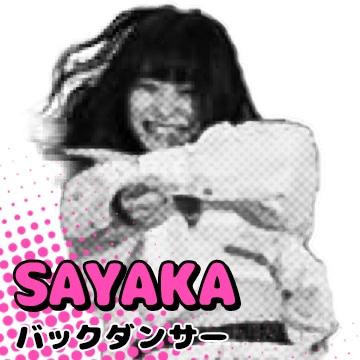 インストラクター「sayaka」