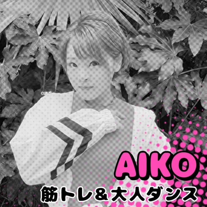 インストラクター「aiko」